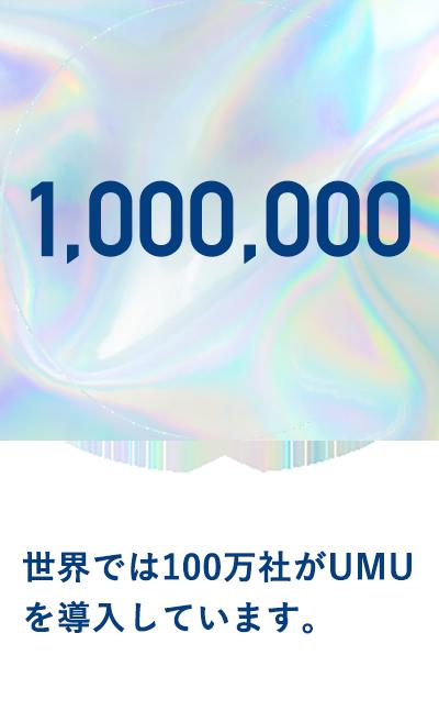 世界では70万社がUMUを導入しています