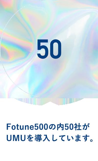 Fotune500の内50社がUMUを導入しています。