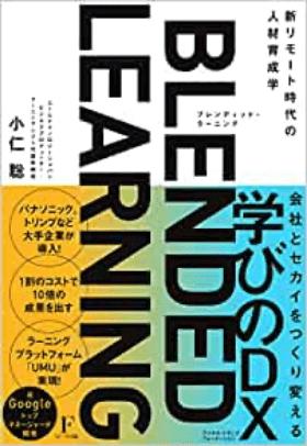 ブレンディッド・ラーニング 〜新リモート時代の人材育成学