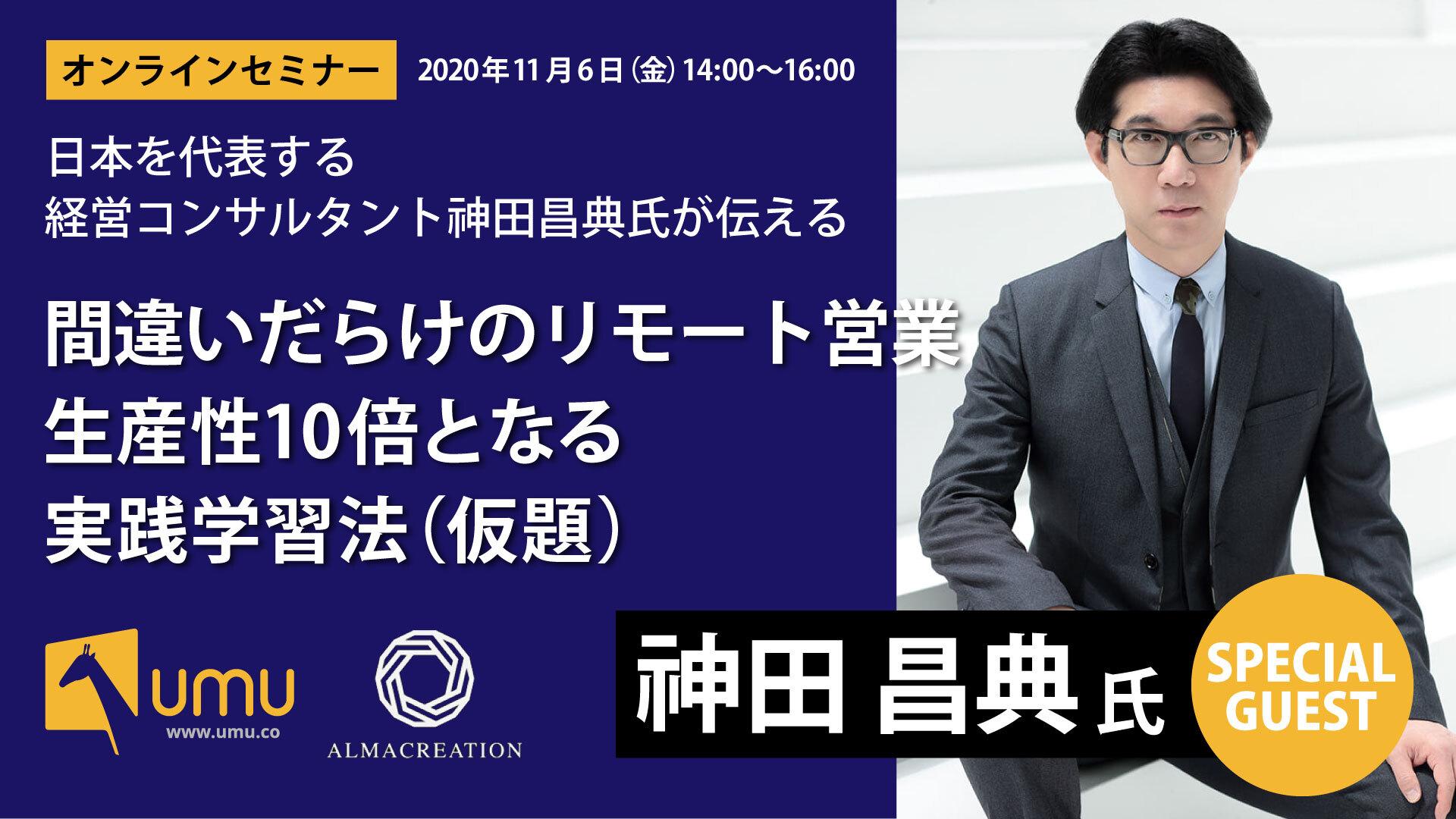 神田昌典氏登壇!「間違いだらけのリモート営業 – 生産性10倍となる ...